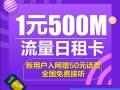 安徽电信日租卡1元