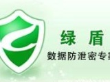 [绿盾信息安全软件]图纸加密软件,文件加