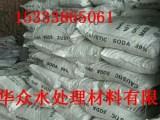 华众 氢氧化钠,氢氧化钠厂家, 厂家直销 量大从优