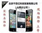 苹果iphone6手机屏幕碎了太原换个屏多少钱