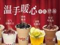 【coco奶茶官方加盟电话】饮品冰淇淋奶茶加盟店