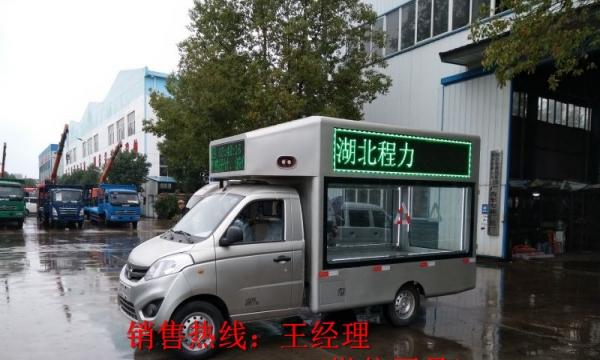 带舞台的LED广告宣传车 售货车 厂家直销 质量售后有保障