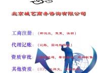 代办天津各区icp 代办文网文