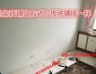 【臻暖发热瓷砖木地板】加盟/加盟费用/项目详情