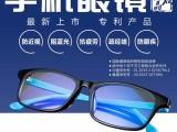 AR科技爱大爱手机眼镜一副要多少钱,真的有用吗
