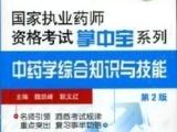 2013中药学综合知识与技能【国家执业药