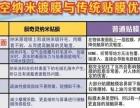 【膜法灵】加盟/加盟费用/项目详情