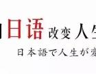 慈溪有留学生教日语的么?价格贵么?学完以后高考成绩能过多少分
