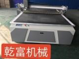 乾富机械旋转刀信誉保证汽车脚垫生产设备多少钱