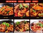 虾模蟹样海鲜煲加盟/香辣虾香辣蟹特色海鲜小吃加盟