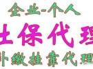 大廠社保專業代繳 企業社保開戶與代理 北京社保企業與個人代理