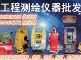 广州南方测绘全站仪,白云南方测绘销售总代理