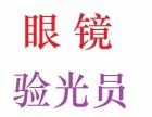 湖北省眼睛验光员高级技师职业资格报考细则