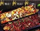 幻鱼烤鱼 全国烤鱼加盟店