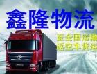 鑫隆物流北碚货运部 返空货车拉货搬家 大件设备运输