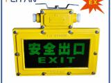 BXE8400/BYW6190防爆标志灯 安全出口灯 楼道出口指