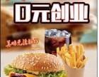 阿堡仔汉堡炸鸡店 加盟网站/加盟费用/项目详情