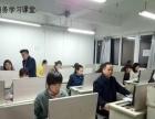 椒江电脑培训 办公软件培训 春华学校 包教会