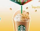 星巴克咖啡加盟万元起步全程指导四季火爆