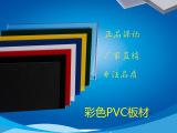 【供应】pvc黑色卷材 pvc黑色塑胶片 透明 奶白 pvc板材