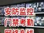 武汉专业监控安装、网络整改、办公设备、背景音乐