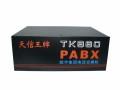 专业提供天信王牌TK880数字集团电话扩容 升级 维修