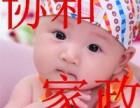 郑州协和家政做称心服务