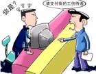 嘉定南翔工伤赔偿纠纷律师 南翔房屋买卖纠纷律师 劳动纠纷律师