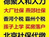 代缴北京社保 香河个税 燕郊个税 大厂个税社保代理