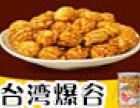 台湾爆谷手工球形爆米花加盟