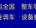 各种4-18米长度车型空车(返程车)配货至辽宁省内及全国