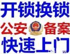 潍坊安装密码锁电话丨潍坊安装密码锁方便快捷丨
