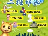 济南动画公司二维动画设计制作2D动画制作报价