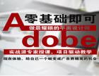 上海非凡Adobe平面设计师 平面设计难学吗 上海非凡学院