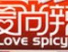 爱尚辣香锅加盟