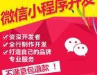 上海母婴行业微信小程序