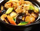 怎么加盟巧仙婆砂锅焖鱼饭快餐/需要哪些条件