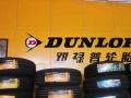 专业批发轿车轮胎(米其林,普利司通,马牌,邓禄普