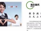 梅州红日燃气灶(各点~售后服务维修热线是多少电话?