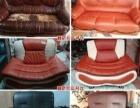 郑州 沙发椅子软床定做维修翻新 家具维修安装补漆