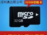 厂家直销 批发手机内存卡 tf卡2g4g8g16g32g 数码储