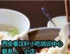 老陕面食油泼面培训 秦汉轩餐饮扯面杨凌蘸水面加盟