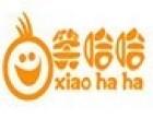 笑哈哈2元店加盟