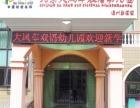 北京大风车教育集团加盟 儿童乐园