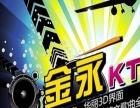 金永KTV 金永KTV诚邀加盟