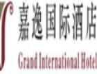 嘉逸国际酒店加盟