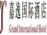 嘉逸國際酒店加盟