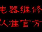 葫芦岛帅康燃气灶油烟机热水器售后服务中心维修电话官方网站