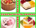 舟山绿姿蛋糕同城配送定海沈家门定制创意新鲜动物奶油水果免费送