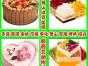 余姚绿姿蛋糕店生日蛋糕同城配送定制新鲜动物奶油水果免费送
